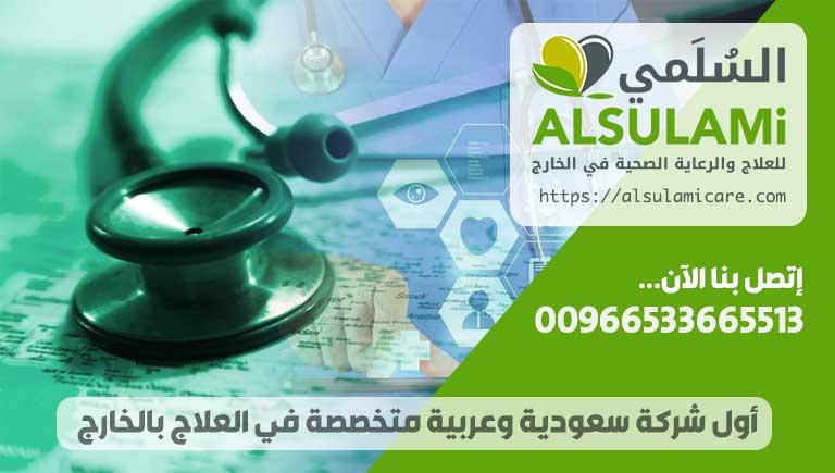 السلمي كير لخدمات العلاج بالخارج