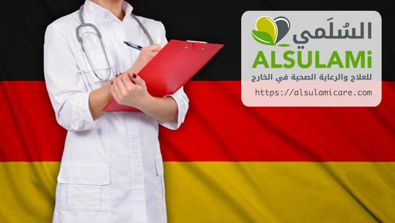السياحة العلاجية في ألمانيا