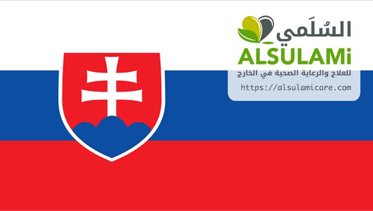 السياحة العلاجية في سلوفاكيا